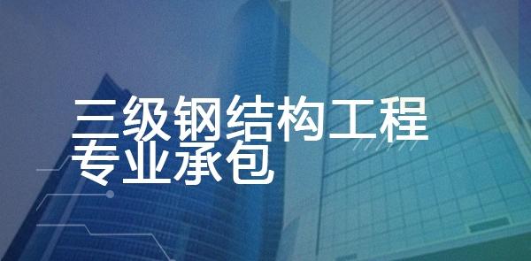 三级钢结构工程专业承包